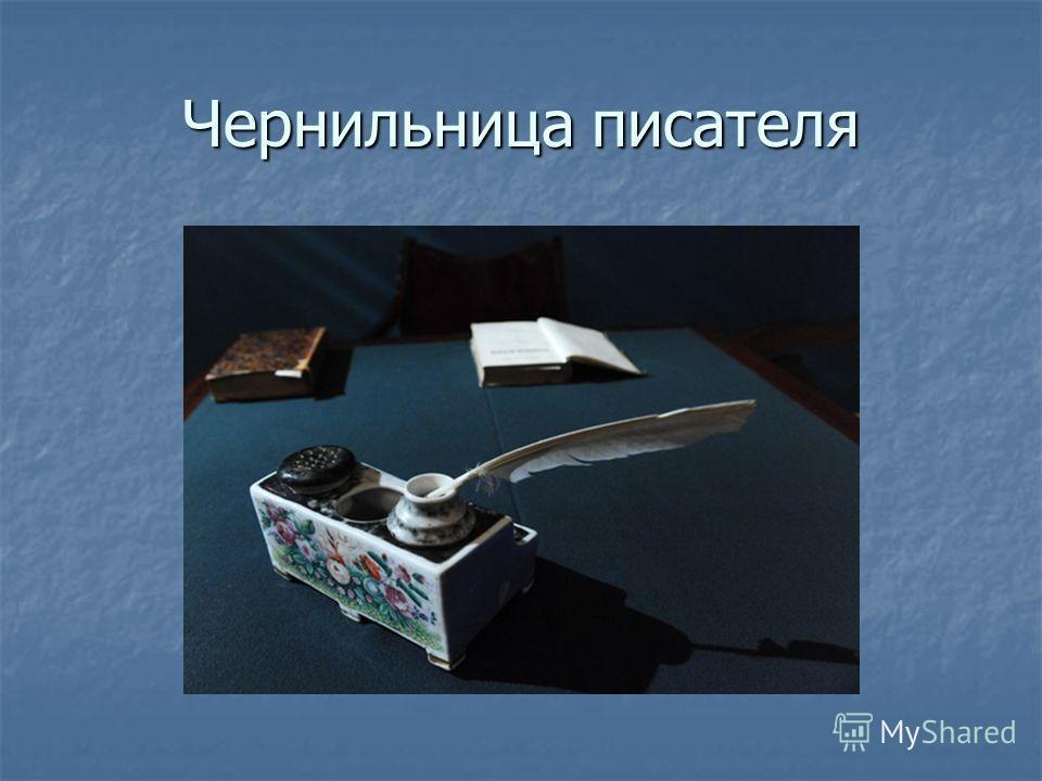 Чернильница писателя