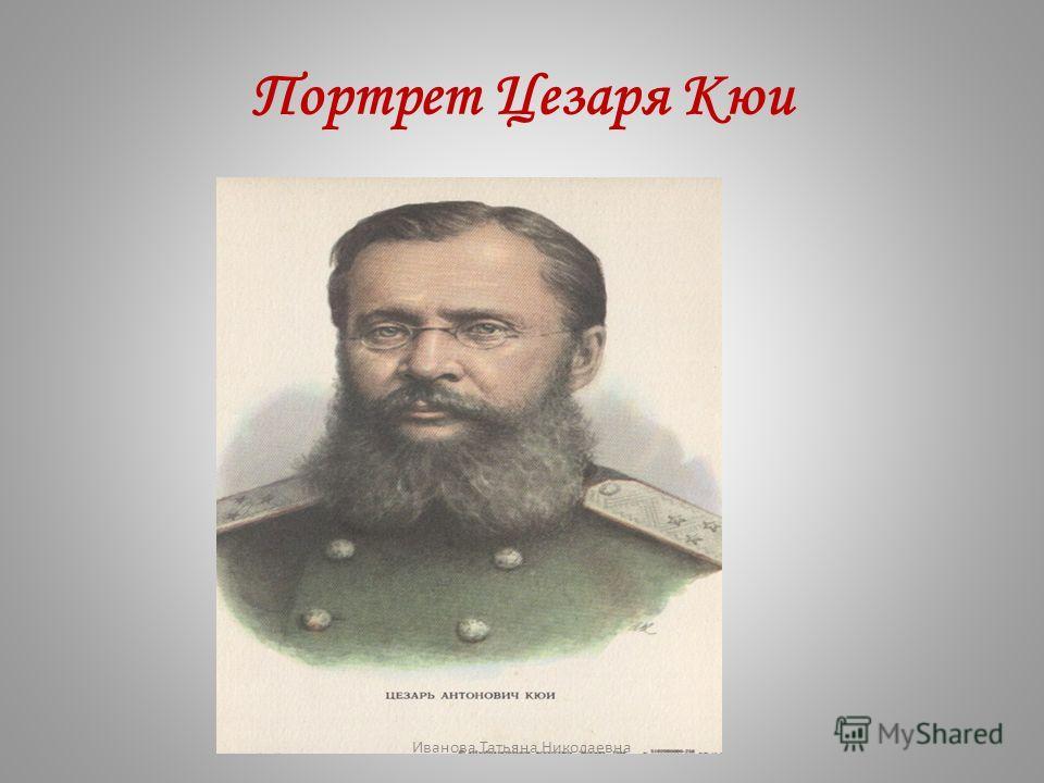 Портрет Цезаря Кюи Иванова Татьяна Николаевна