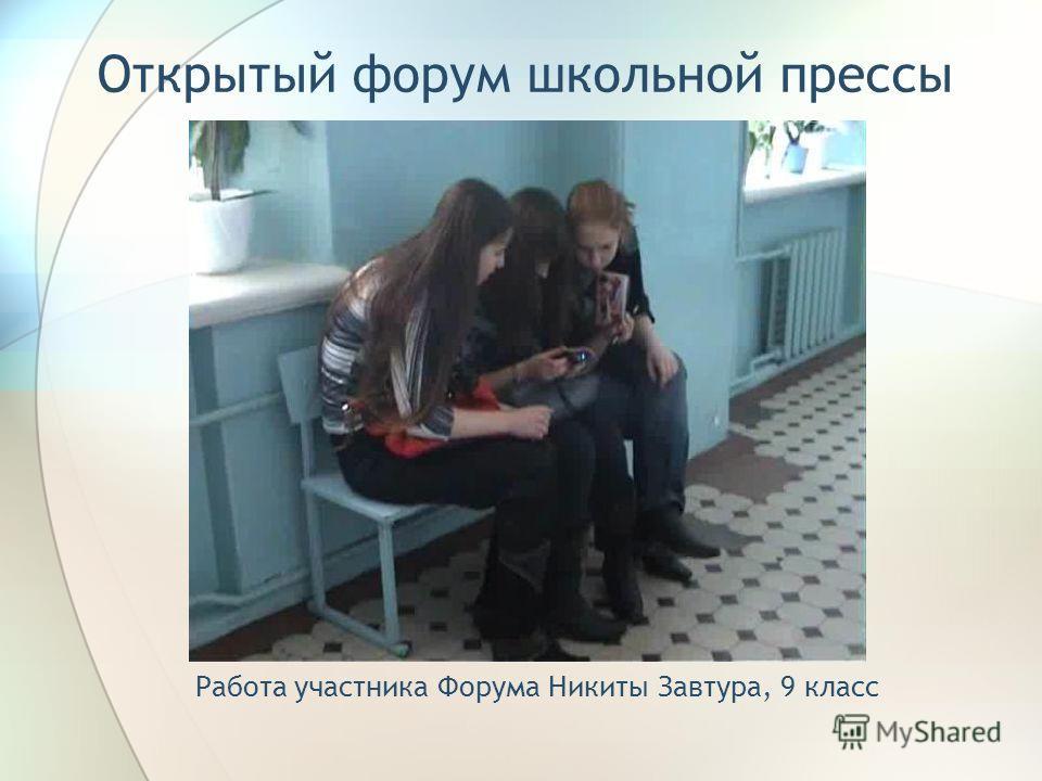 Открытый форум школьной прессы Работа участника Форума Никиты Завтура, 9 класс