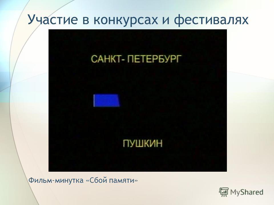 Участие в конкурсах и фестивалях Фильм-минутка «Сбой памяти»
