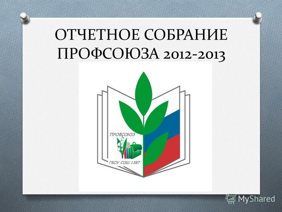 ОТЧЕТНОЕ СОБРАНИЕ ПРОФСОЮЗА 2012-2013