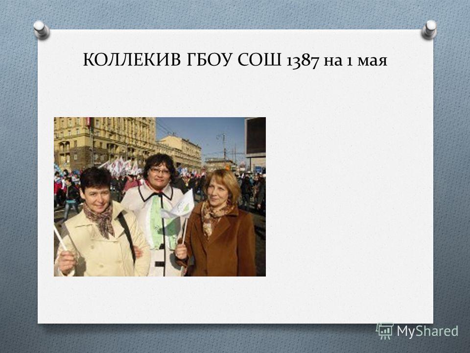 КОЛЛЕКИВ ГБОУ СОШ 1387 на 1 мая