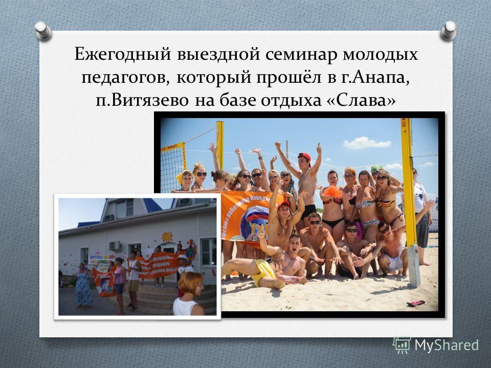 Ежегодный выездной семинар молодых педагогов, который прошёл в г.Анапа, п.Витязево на базе отдыха «Слава»