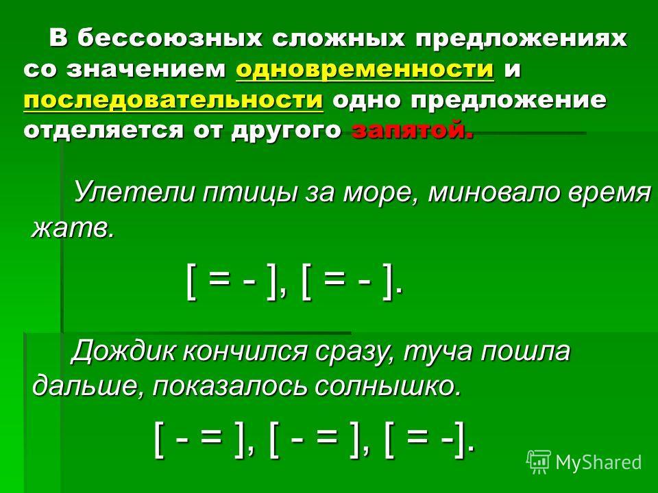 В бессоюзных сложных предложениях со значением одновременности и последовательности одно предложение отделяется от другого запятой. В бессоюзных сложных предложениях со значением одновременности и последовательности одно предложение отделяется от дру