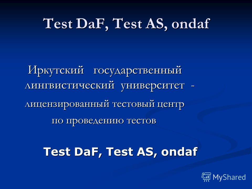 Иркутский государственный лингвистический университет - Иркутский государственный лингвистический университет - лицензированный тестовый центр лицензированный тестовый центр по проведению тестов по проведению тестов Test DaF, Test AS, ondaf Test DaF,