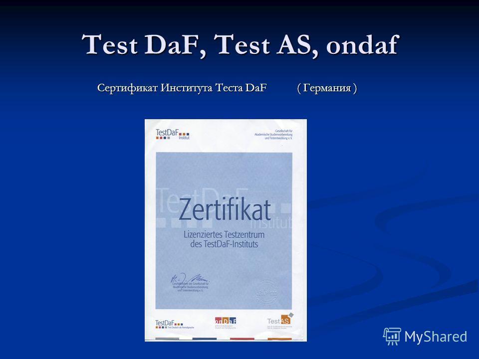 Test DaF, Test AS, ondaf ( Германия ) Сертификат Института Теста DaF