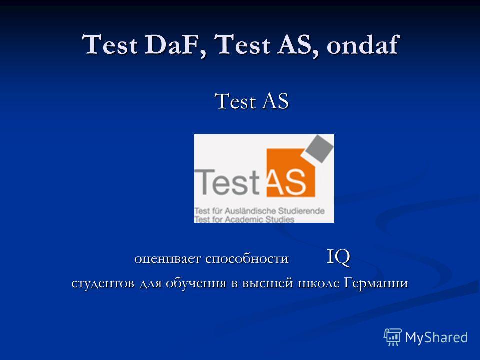 Test DaF, Test AS, ondaf Test AS оценивает способности IQ оценивает способности IQ студентов для обучения в высшей школе Германии