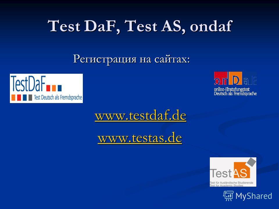 Test DaF, Test AS, ondaf Регистрация на сайтах: Регистрация на сайтах: www.testdaf.de www.testdaf.de www.testdaf.de www.testdaf.de www.testas.de www.testas.de