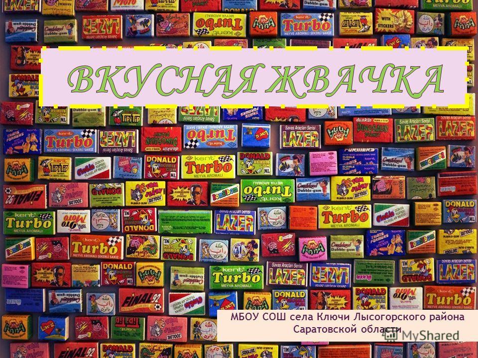 МБОУ СОШ села Ключи Лысогорского района Саратовской области