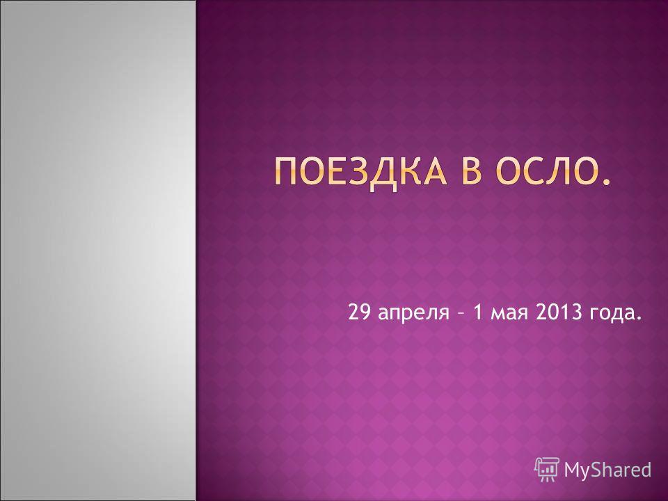 29 апреля – 1 мая 2013 года.