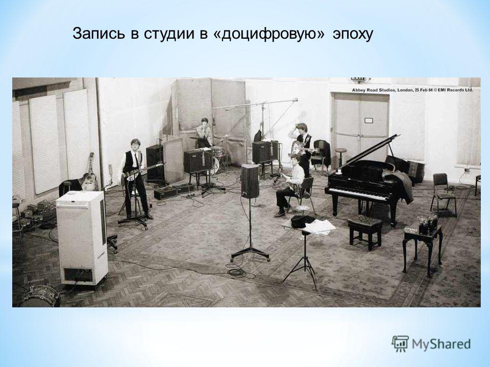 Запись в студии в «доцифровую» эпоху