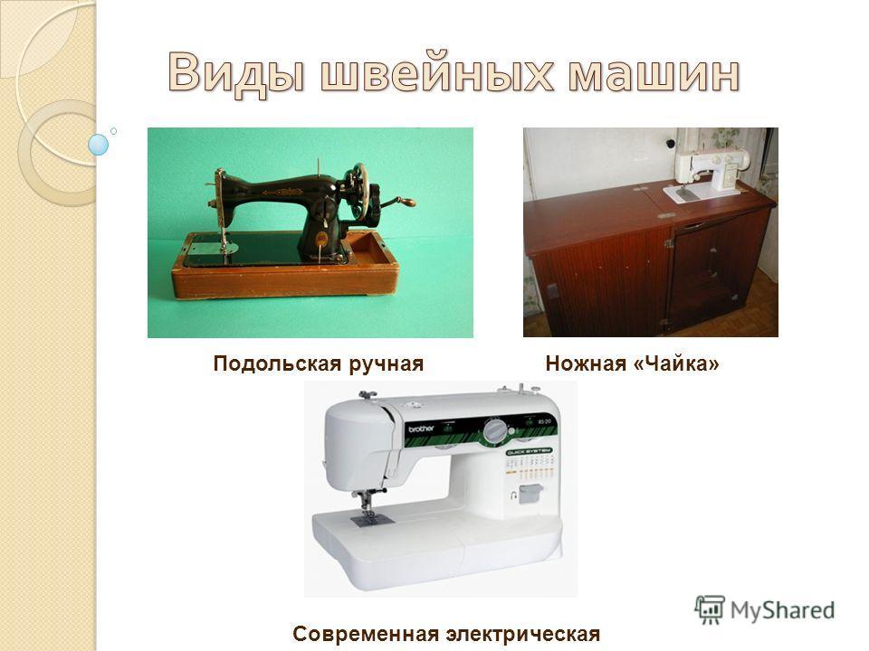 Подольская ручнаяНожная «Чайка» Современная электрическая