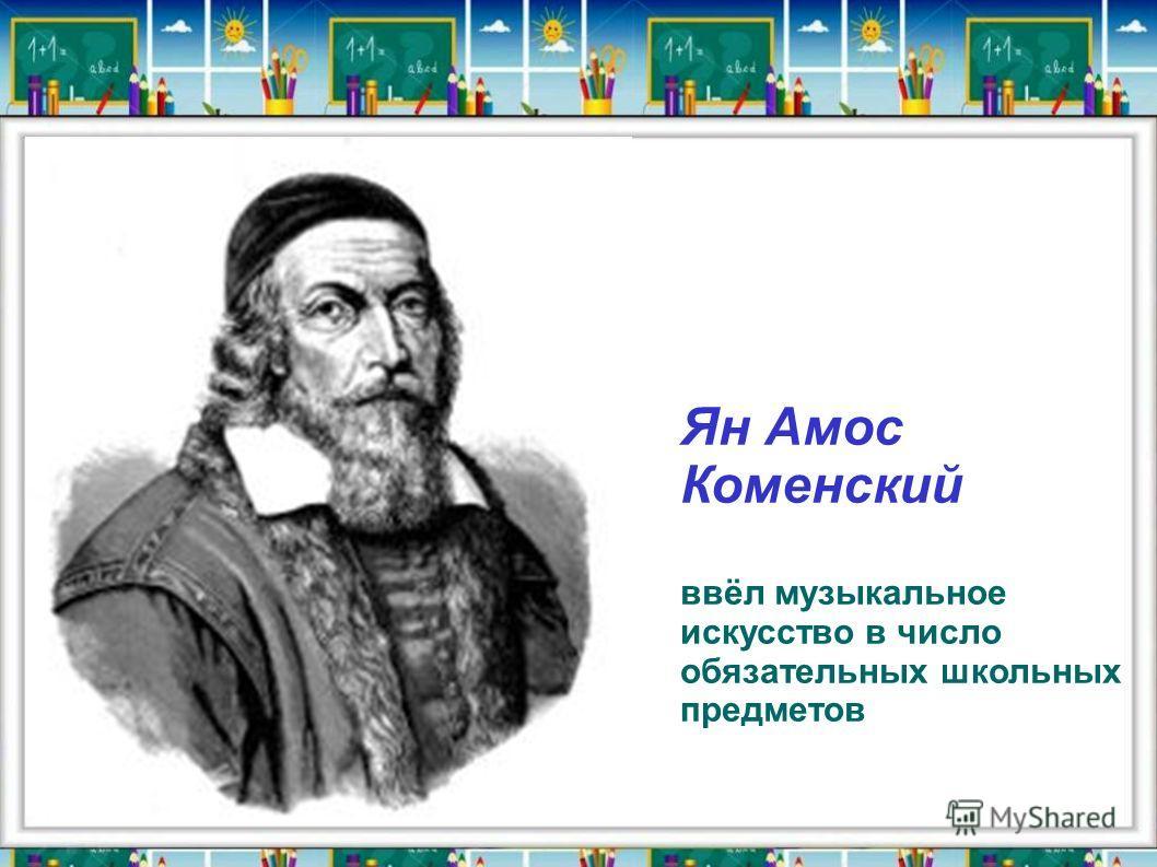 Ян Амос Коменский ввёл музыкальное искусство в число обязательных школьных предметов
