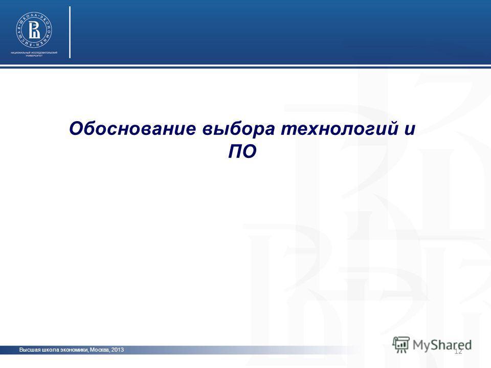 Высшая школа экономики, Москва, 2013 12 Торговая Обоснование выбора технологий и ПО