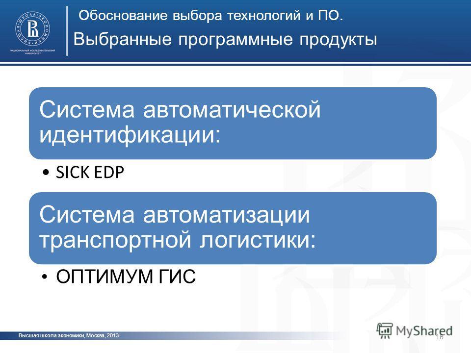 Высшая школа экономики, Москва, 2013 16 Выбранные программные продукты Торговая Система автоматической идентификации: SICK EDP Система автоматизации транспортной логистики: ОПТИМУМ ГИС Обоснование выбора технологий и ПО.