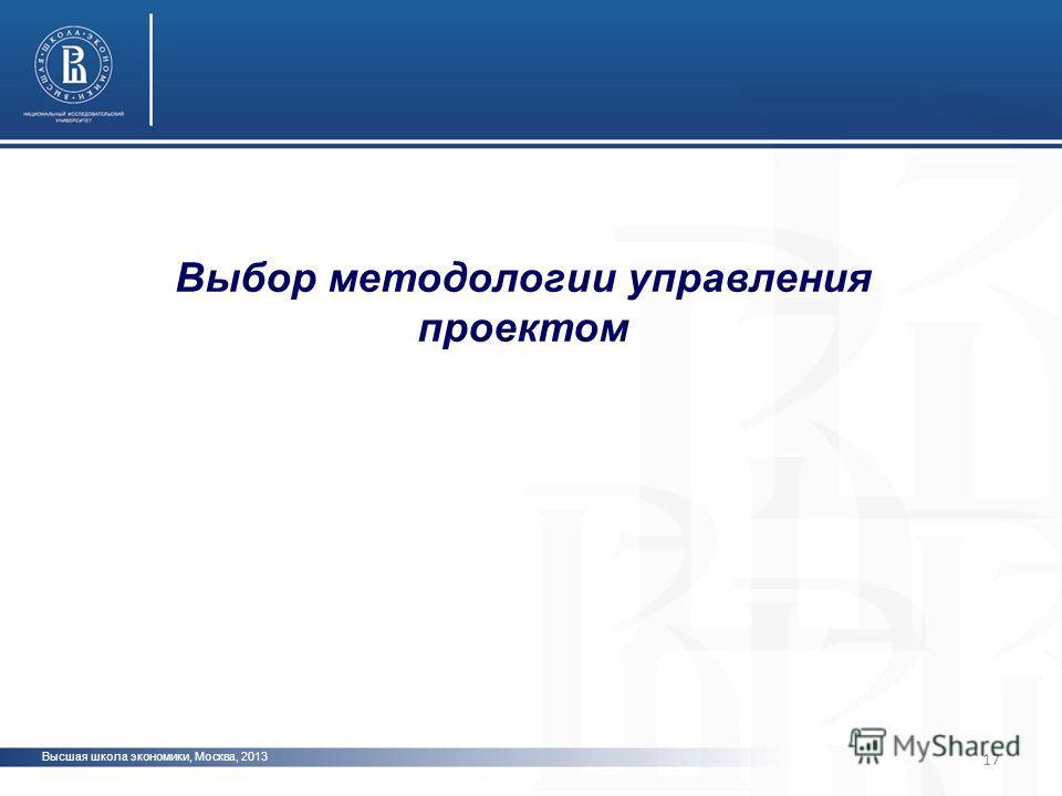 Высшая школа экономики, Москва, 2013 17 Торговая Выбор методологии управления проектом