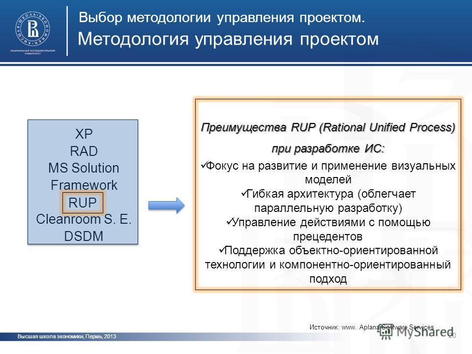 Гибкие методологии управления проектами курсовая 781
