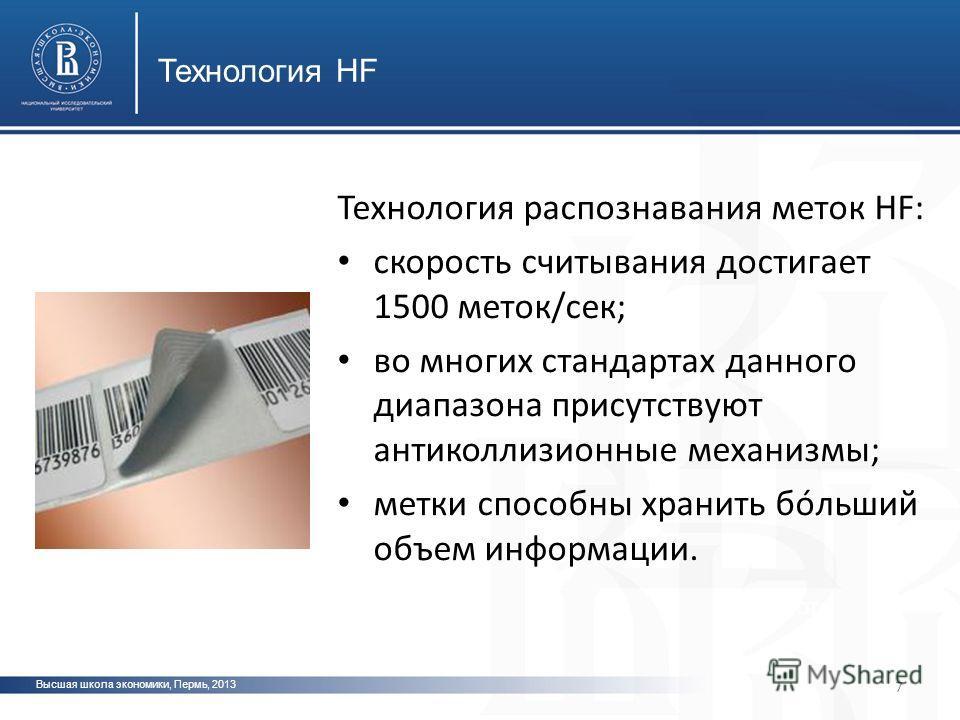 Высшая школа экономики, Пермь, 2013 фото 7 Технология HF Технология распознавания меток HF: скорость считывания достигает 1500 меток/сек; во многих стандартах данного диапазона присутствуют антиколлизионные механизмы; метки способны хранить бóльший о