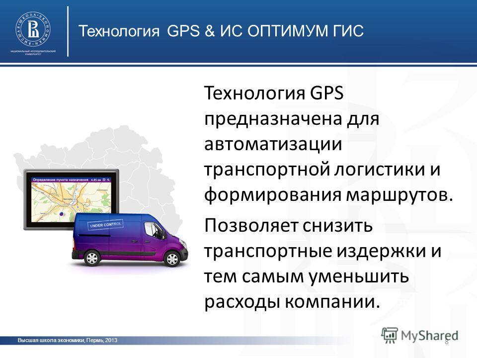 Высшая школа экономики, Пермь, 2013 фото 8 Технология GPS & ИС ОПТИМУМ ГИС Технология GPS предназначена для автоматизации транспортной логистики и формирования маршрутов. Позволяет снизить транспортные издержки и тем самым уменьшить расходы компании.