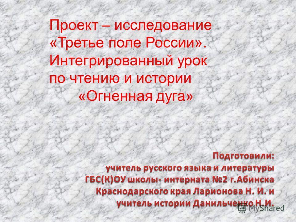Проект – исследование «Третье поле России». Интегрированный урок по чтению и истории «Огненная дуга»