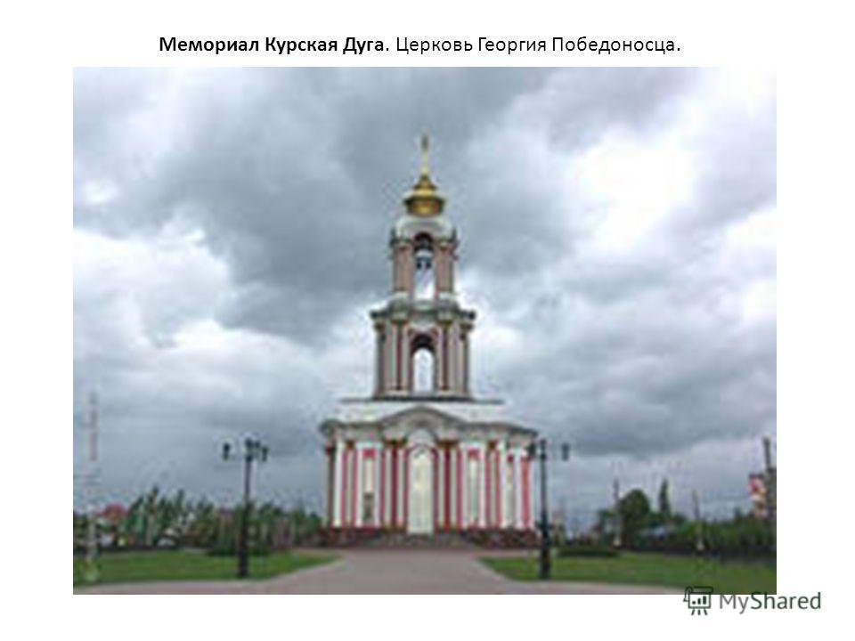 Мемориал Курская Дуга. Церковь Георгия Победоносца.