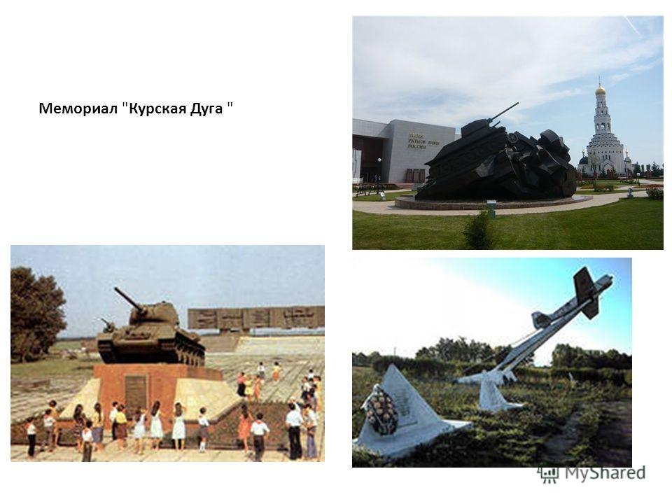 Мемориал Курская Дуга