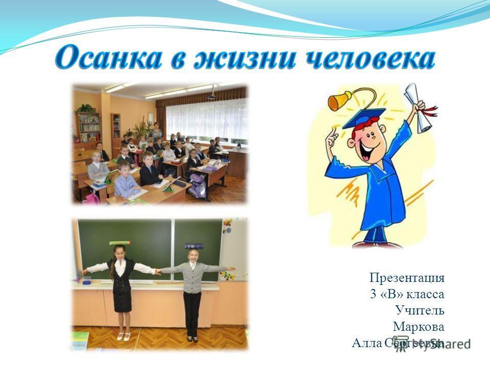 Презентация 3 «В» класса Учитель Маркова Алла Сергеевна