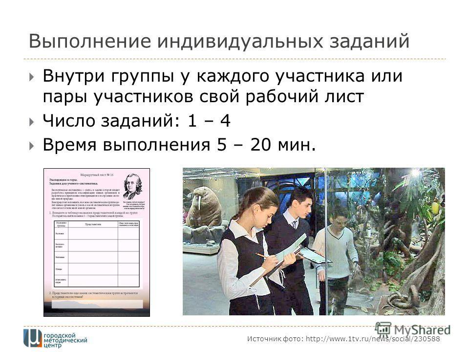 Выполнение индивидуальных заданий Внутри группы у каждого участника или пары участников свой рабочий лист Число заданий: 1 – 4 Время выполнения 5 – 20 мин. Источник фото: http://www.1tv.ru/news/social/230588
