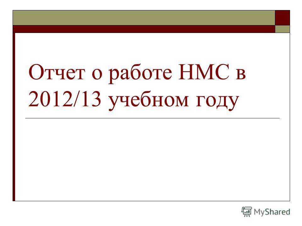 Отчет о работе НМС в 2012/13 учебном году