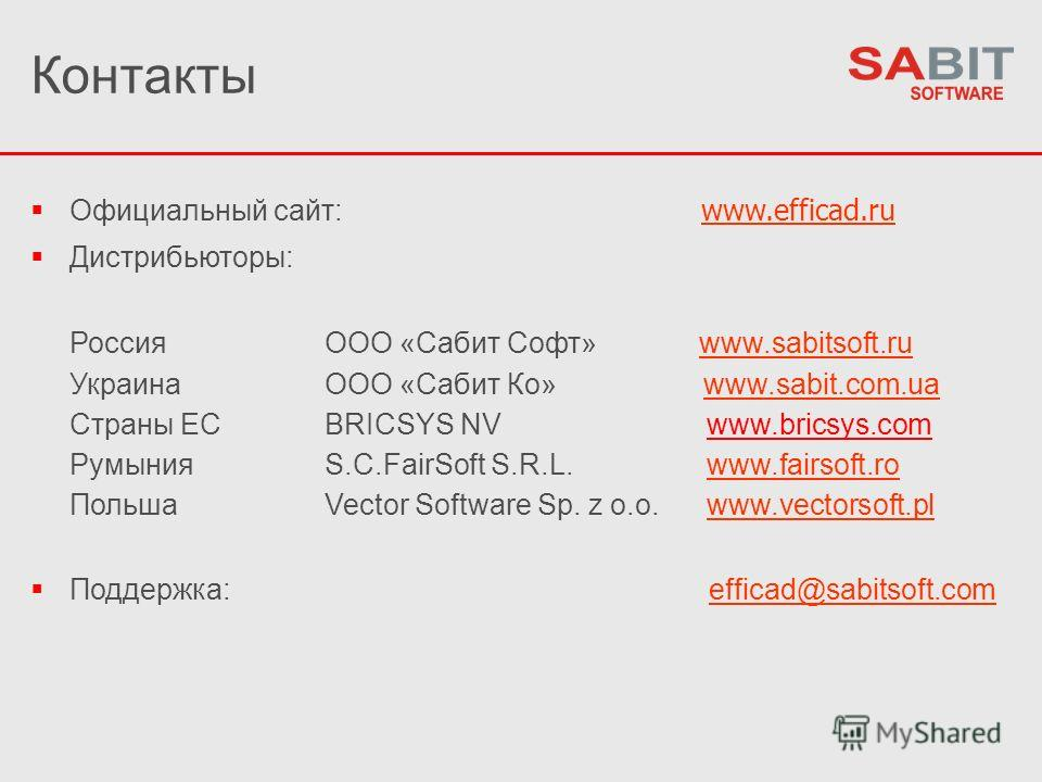Официальный сайт: www.efficad.ru Дистрибьюторы: РоссияООО «Сабит Софт» www.sabitsoft.ru УкраинаООО «Сабит Ко» www.sabit.com.ua Страны ЕСBRICSYS NV www.bricsys.com РумынияS.C.FairSoft S.R.L. www.fairsoft.ro ПольшаVector Software Sp. z o.o. www.vectors
