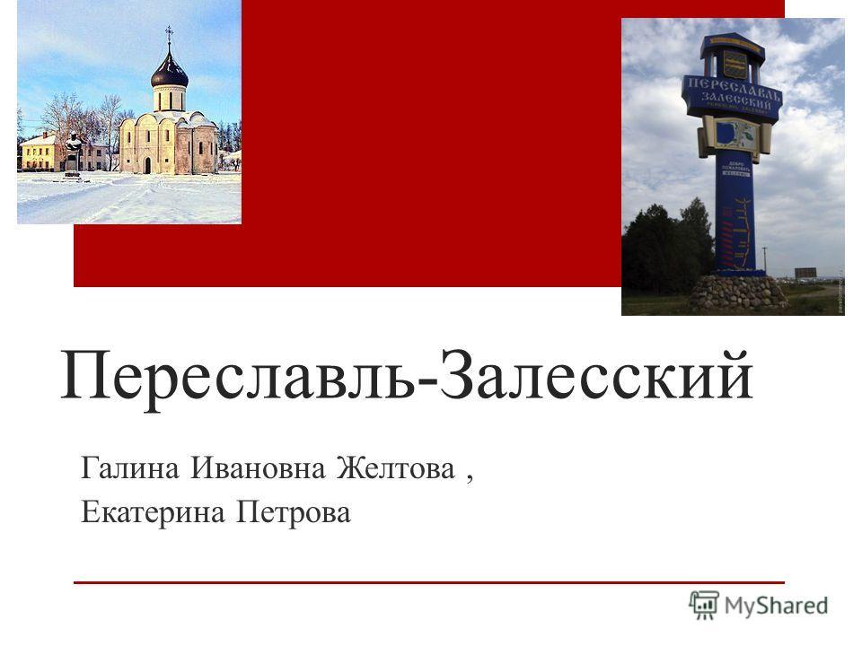 Переславль-Залесский Галина Ивановна Желтова, Екатерина Петрова