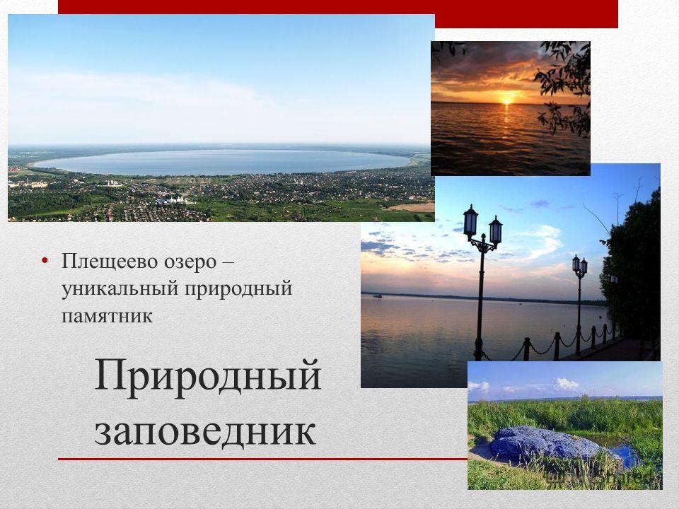 Природный заповедник Плещеево озеро – уникальный природный памятник