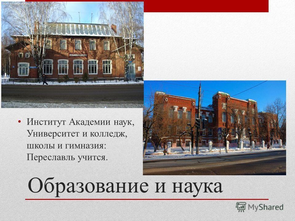 Образование и наука Институт Академии наук, Университет и колледж, школы и гимназия: Переславль учится.