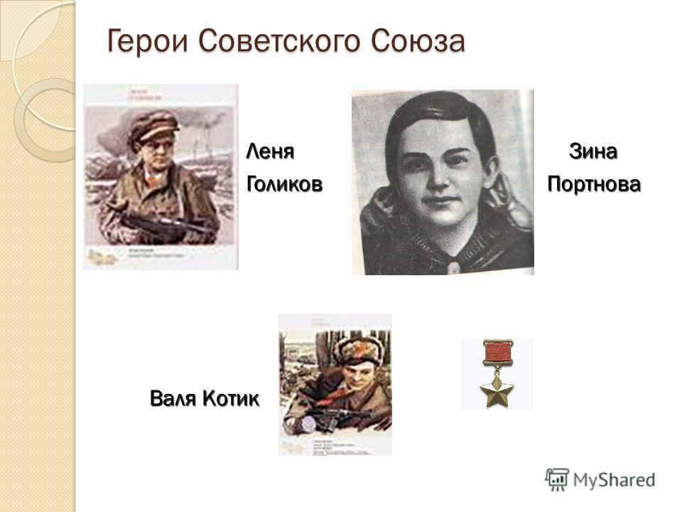 Герои Советского Союза Валя Котик ЛеняГоликовЗинаПортнова