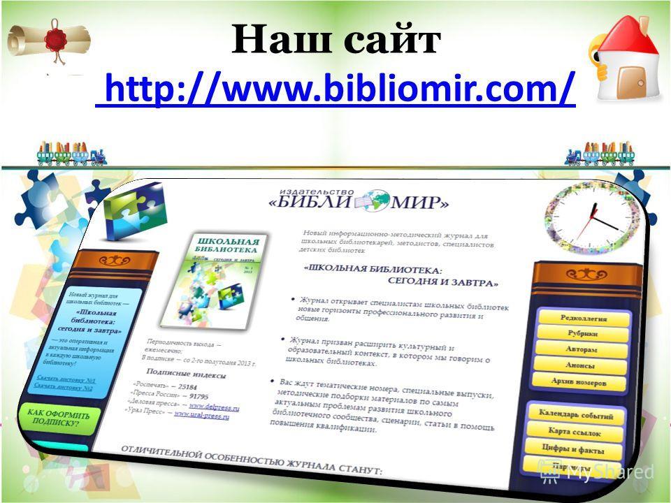 Наш сайт http://www.bibliomir.com/ http://www.bibliomir.com/