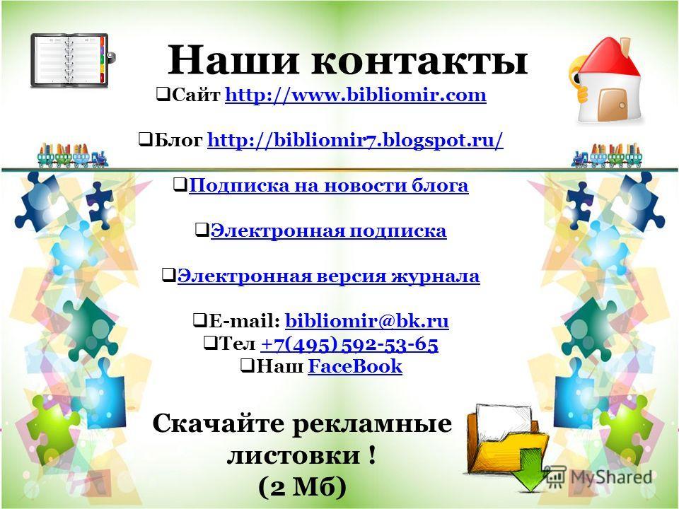 Сайт http://www.bibliomir.comhttp://www.bibliomir.com Блог http://bibliomir7.blogspot.ru/http://bibliomir7.blogspot.ru/ Подписка на новости блога Электронная подписка Электронная версия журнала E-mail: bibliomir@bk.rubibliomir@bk.ru Тел +7(495) 592-5