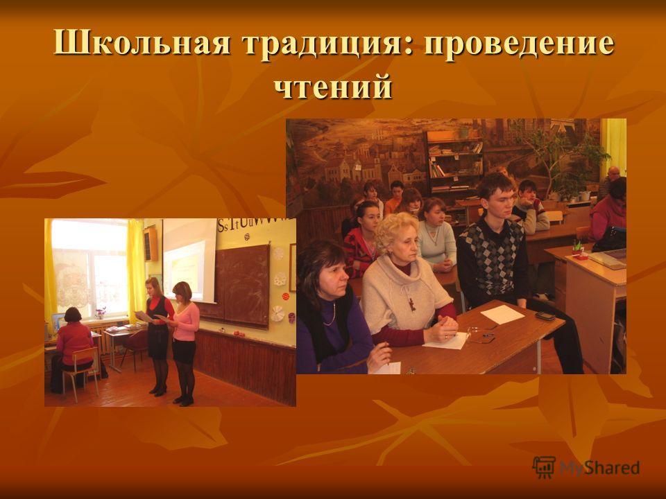 Школьная традиция: проведение чтений Жюри Жюри