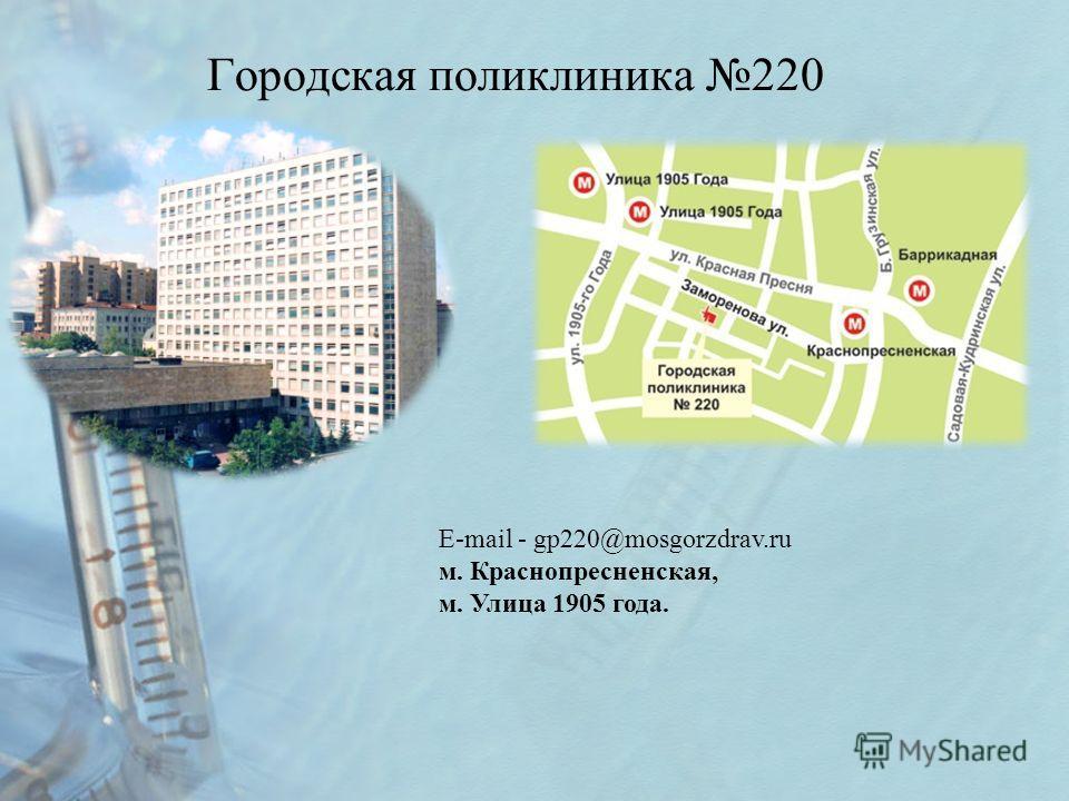 Городская поликлиника 220 E-mail - gp220@mosgorzdrav.ru м. Краснопресненская, м. Улица 1905 года.