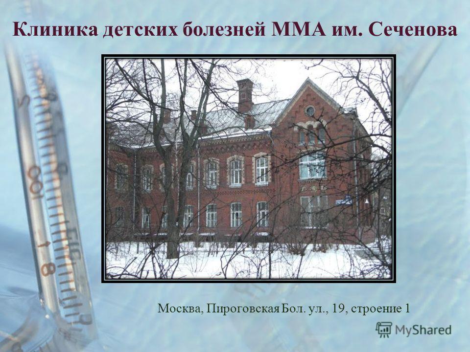 Детские больницы и центры москвы
