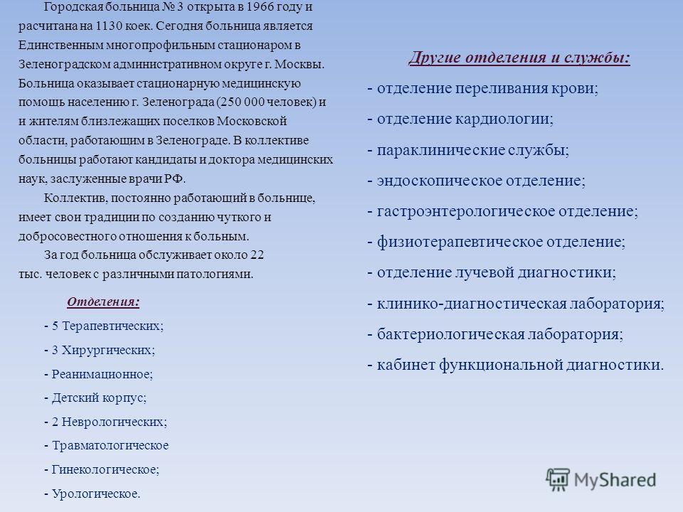 Городская больница 3 открыта в 1966 году и расчитана на 1130 коек. Сегодня больница является Единственным многопрофильным стационаром в Зеленоградском административном округе г. Москвы. Больница оказывает стационарную медицинскую помощь населению г.