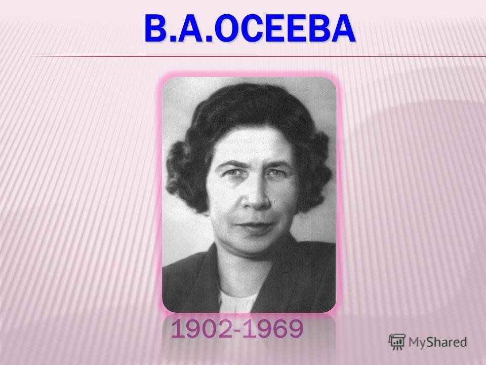В.А.ОСЕЕВА 1902-1969 1902-1969