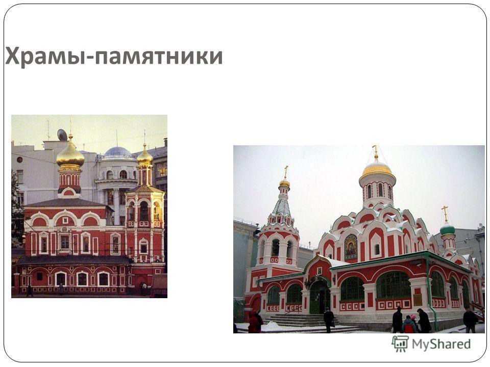 Храмы - памятники