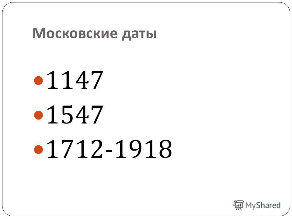 Московские даты 1147 1547 1712-1918
