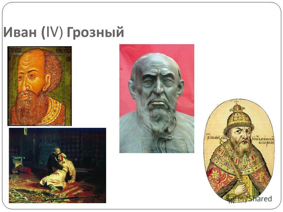 Иван (IV) Грозный
