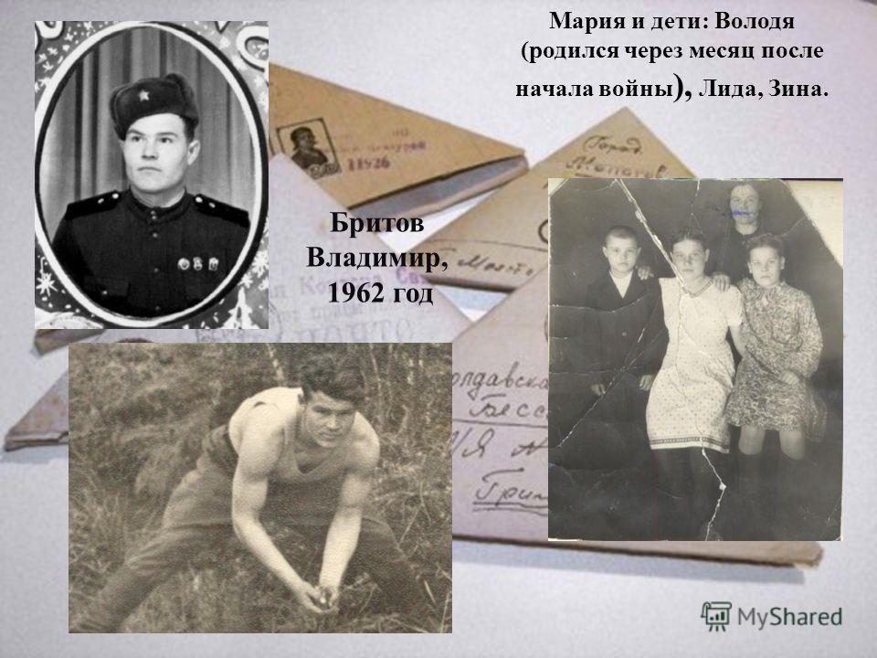 Мария и дети: Володя (родился через месяц после начала войны ), Лида, Зина. Бритов Владимир, 1962 год