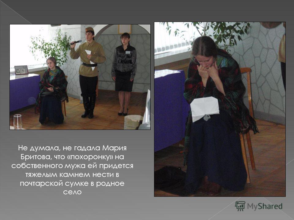 Не думала, не гадала Мария Бритова, что «похоронку» на собственного мужа ей придется тяжелым камнем нести в почтарской сумке в родное село