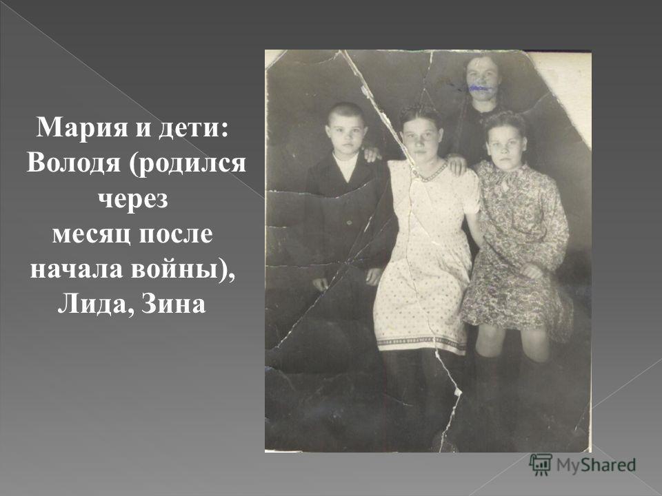 Мария и дети: Володя (родился через месяц после начала войны), Лида, Зина