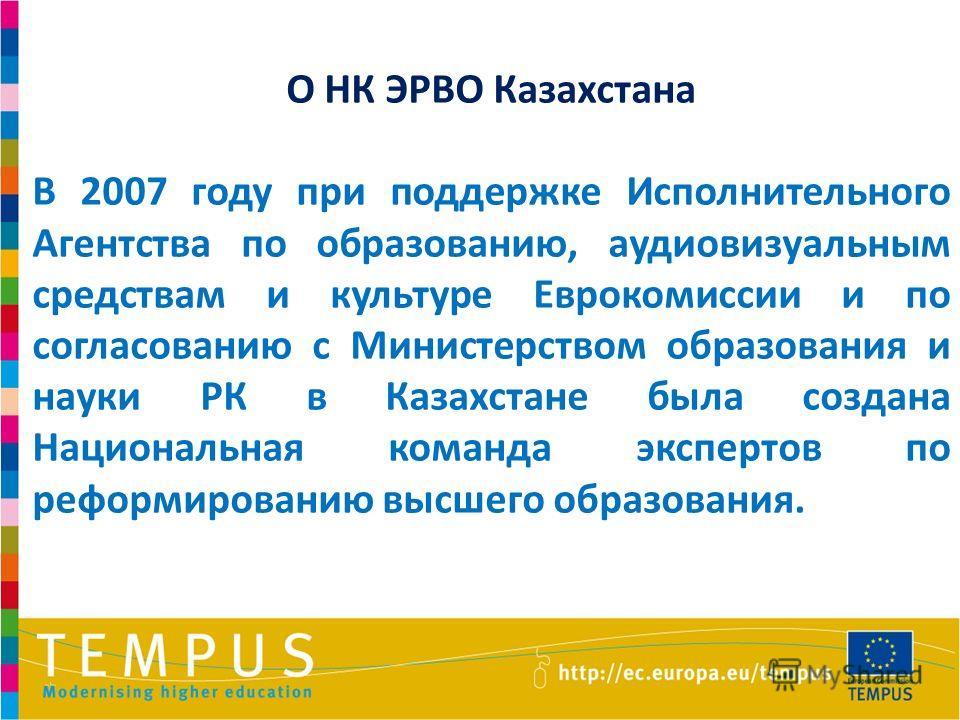 3 О НК ЭРВО Казахстана В 2007 году при поддержке Исполнительного Агентства по образованию, аудиовизуальным средствам и культуре Еврокомиссии и по согласованию с Министерством образования и науки РК в Казахстане была создана Национальная команда экспе