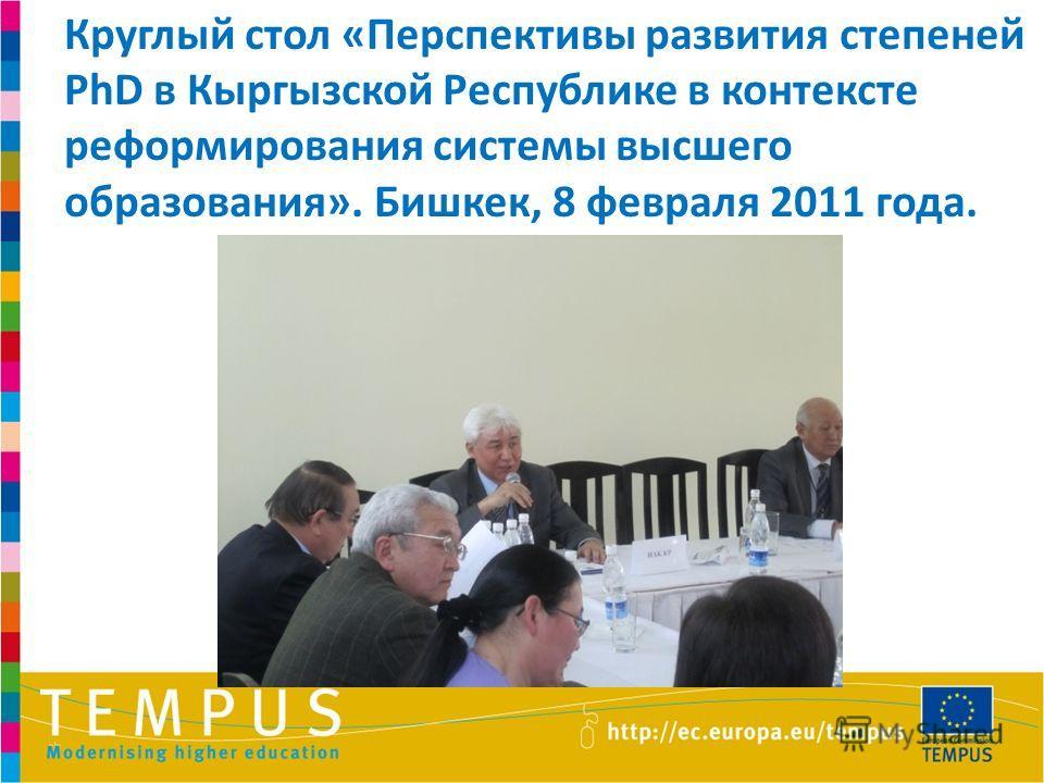 9 Круглый стол «Перспективы развития степеней PhD в Кыргызской Республике в контексте реформирования системы высшего образования». Бишкек, 8 февраля 2011 года.