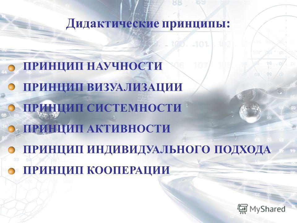 Требования принципа научности: наличие системы теоретических знаний у учащихся.